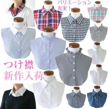 【メール便 送料無料】付け衿 付け襟 つけ衿 つけえり レディース シャツ 新色追加!
