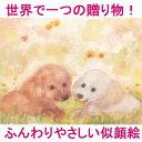 似顔絵ポストカード「ほんわか絵本風」(誕生日プレゼント 記念...