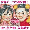 似顔絵ポストカード「ほんわかウキウキ画」(誕生日プレゼント ...