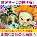 【送料無料!】似顔絵ポストカード「スマイルポップ」【誕生日プ...