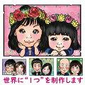 似顔絵デジタルアート1