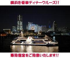 ディナークルーズ、東京遊覧ヘリコプター7