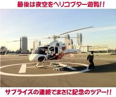 ディナークルーズ、東京遊覧ヘリコプター6