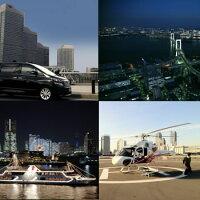 ディナークルーズ、東京遊覧ヘリコプター1