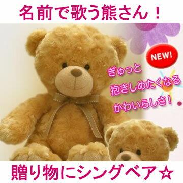 【歌う熊さんのぬいぐるみ(シングベア)】おはよう おやすみ ハッピーバースデーソング!バースデーベア、【内祝い 出産祝い ギフト お返し 気になる 名前入り おもちゃ 赤ちゃん】