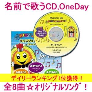 【名前で歌ってくれるスペシャル音楽ソング♪OneDay】名前入り、名前入れ、【CD ラベル オリジ...