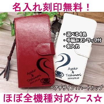 スマホケース手帳型ハートカップデザイン(ペアライン)