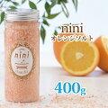niniオレンジソルト/400g