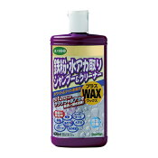 鉄粉水アカ取りシャンプー+WAX(ホワイト)