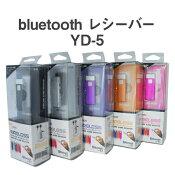 bluetoothレシーバーワイヤレスYD-5ペアセット