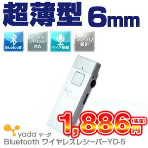 bluetooth レシーバー YD-5【 送料無料 あす楽対応 】【ハンズフリー イヤホン …