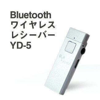 bluetooth レシーバー YD-5【あす楽対応 】【ハンズフリー イヤホン マイク ヘッドホン ワイヤレス ブルートゥース ランニング スマートフォン 音楽 iphone スマホ 着信 プレステージ 楽天 】【RCP】【02P01Oct16】