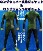 ウェット ウエットスーツ ロングタッパージャケット
