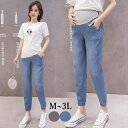 マタニティ デニムパンツ デニムジーンズ パンツ ロング丈 らくちん プレママ 大きいサイズ オーバーサイズ ズボン マタニティウェア 妊娠 初期 中期 産後 レディース 脚長 着やせ  M  L 2L 3L