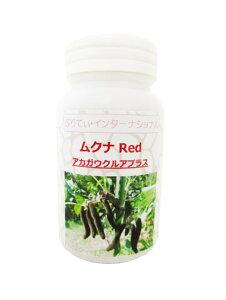 ムクナ Red(アカガウクルアプラス)30日分(120粒)