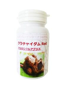 クラチャイダム Red(アカガウクルアプラス)30日分(120粒)