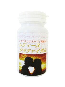 レディースクラチャイダム  30日分(120粒)☆プエラリアミリフィカ配合☆