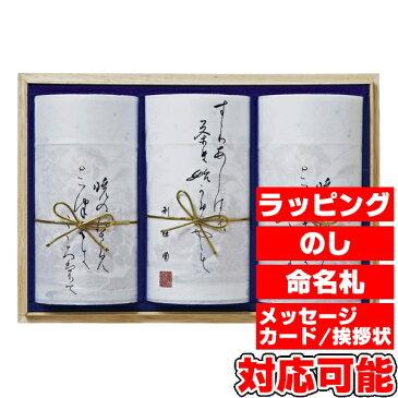 京都利休園 宇治銘茶詰合せ(木箱入) (KR-1503) [キャンセル・変更・返品不可]
