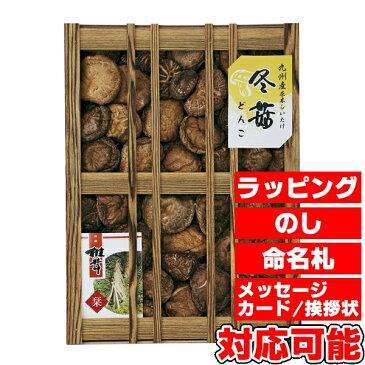 九州産原木どんこ椎茸(木箱入) (HKT-100S) [キャンセル・変更・返品不可]