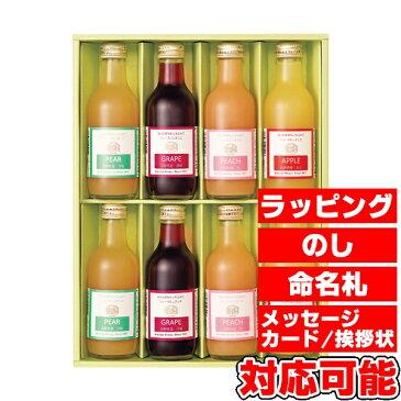 りんご村からのおくりもの 果汁100%ジュース詰合せ (HM-8) [キャンセル・変更・返品不可]