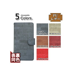 LG URBANO L03 au 専用 手帳型スマホケース 横開き(表裏同色) カジュアル (D001W87) [キャンセル・変更・返品不可][代引不可][同梱不可]