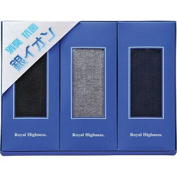 ロイヤルハイネス 銀イオンビジネスソックス3足セット (N-090) [キャンセル・変更・返品不可]