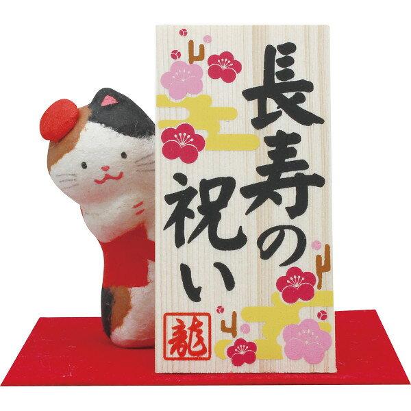 長寿の祝い のぞき猫 (006-868B) [キャンセル・変更・返品不可]