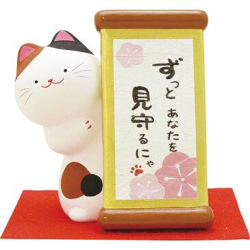 のぞき猫貯金箱 三毛 (018-0248A) [キャンセル・変更・返品不可]