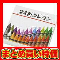 24色クレヨン_(SC-0403)_※セット販売(144点入)