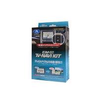 【データシステムテレビ&ナビキット(切替タイプ・ビルトインスイッチモデル)トヨタ/ダイハツ用TTN-87B-A】※発送目安:2週間P16Sep15、fs04gm、【RCP】