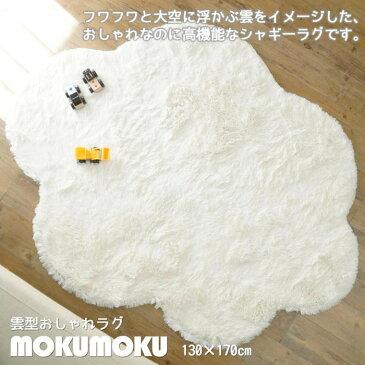 洗える雲ラグ!!ふわふわ雲型のおしゃれなシャギーラグ MOKUMOKU(モクモク) 130×170cm