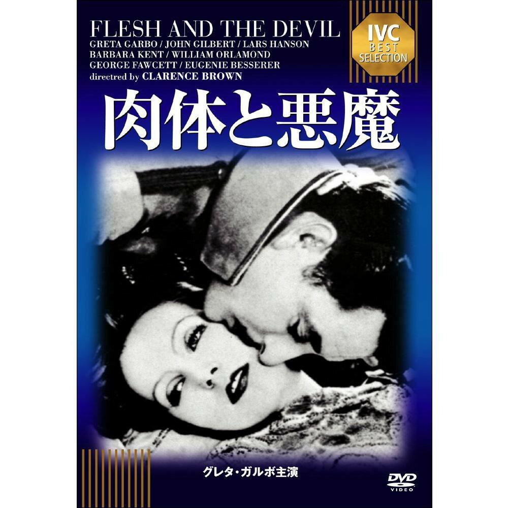 DVD 肉体と悪魔 IVCベストセレクション IVCA-18520