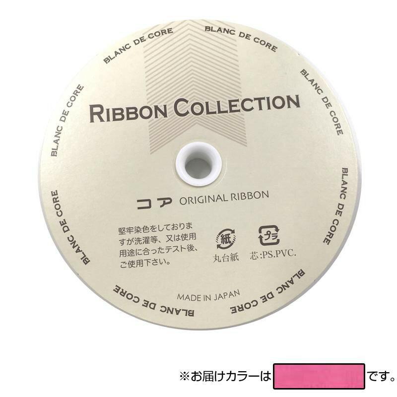 裁縫材料, リボン Blanc de W No.9000-152 24mm10m