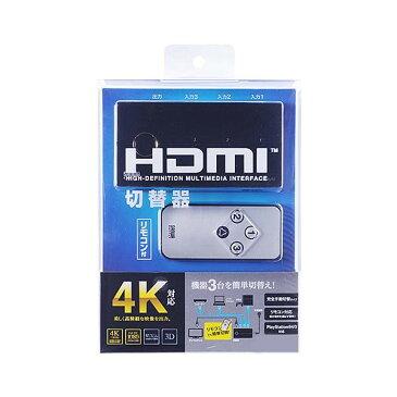 サンワサプライ リモコン付き4K2K対応HDMI切替器(3:1) SW-UHD31R