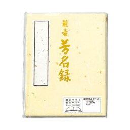 藤壺 芳名録 NO.45 クリーム 5セット メ-45C [ラッピング不可][代引不可][同梱不可]