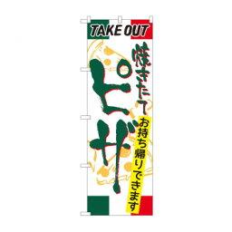 のぼり 81492 ピザ TAKE OUT SYH