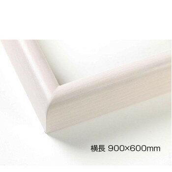 產品詳細資料,日本Yahoo代標|日本代購|日本批發-ibuy99|室內家具、收納|室內裝飾品、擺設|其他|デッサン額 木製フレーム 横長 桜カマボコ 乳白 横長 900×600 アクリル [ラッピング不可…