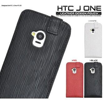 [(智慧型手機情况)高級感充滿的皮革設計!] 供HTC J One HTL22使用的皮革情况門][退貨、交換、取消不可]
