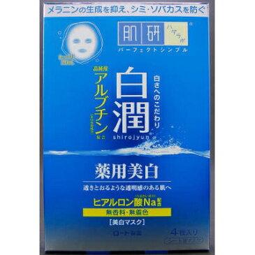 【肌研(ハダラボ) 白潤 薬用美白マスク】