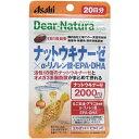 ディアナチュラスタイル ナットウキナーゼ×αリノレン酸・EPA・DHA 20日分 20粒入 [キャンセル・変更・返品不可]