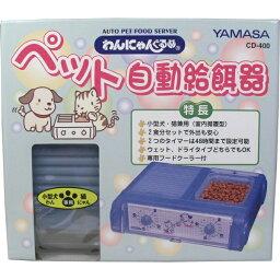 わんにゃんぐるめ ペット自動給餌器CD-400 クリアブルー [キャンセル・変更・返品不可]