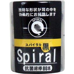 抗菌スパイラル黒綿棒 紙軸 80本入 [キャンセル・変更・返品不可]