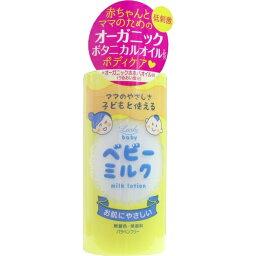 ロッシ ベビーミルク 120mL [キャンセル・変更・返品不可]