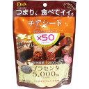 チアシード クランチチョコレート 28g入 [キャンセル・変更・返品不可]