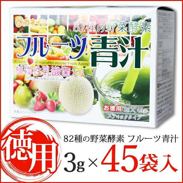 金石衛材『82種の野菜酵素フルーツ青汁』