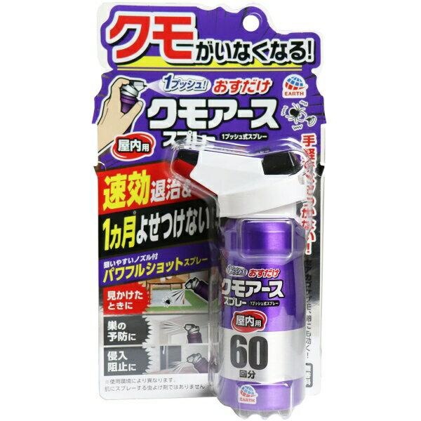 虫除け・殺虫剤, 虫除けスプレー  60 80mL