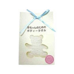 今治タオル 赤ちゃんのためのボディータオルブルーリボン [キャンセル・変更・返品不可]