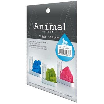 自然気化式ECO加湿器うるおい「Animal」ちいさな森 交換用フィルター オオカミ-ブルー [キャンセル・変更・返品不可]