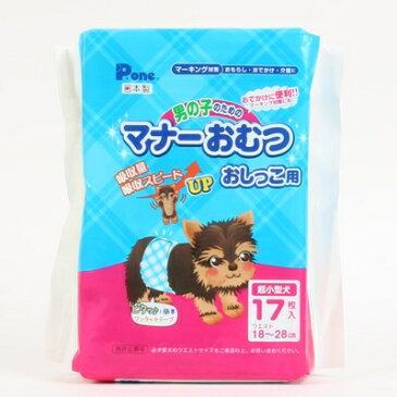 男の子マナーおむつおしっこ用超小型犬17枚 [キャンセル・変更・返品不可]