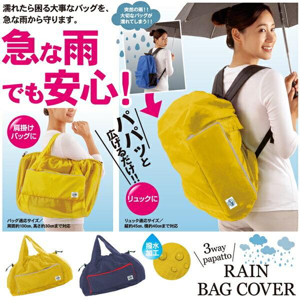 產品詳細資料,日本Yahoo代標|日本代購|日本批發-ibuy99|包包、服飾|包|箱包配件|パパッとレインバッグカバー [キャンセル・変更・返品不可]